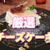 【マツコの知らない世界まとめ】バスクチーズケーキのお店は?通販も!