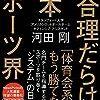 【おすすめ本】不合理だらけの日本スポーツ界/河田剛