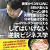 川田利明がラーメン店経営(が大変だという話)を本に書いたらしい