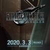 FF7 リメイクの発売日が決定。2020年3月3日発売