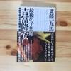 『最後の予想屋 吉冨隆安』(著:斎藤一九馬 / 発行元:ビジネス社)