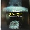 A&B・ストルガツキー「ストーカー」(ハヤカワ文庫)