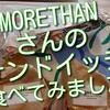 新宿のパン屋さんMORETHANさんのサンドイッチ食べてみました!
