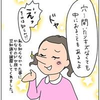 【ナガタさんちの子育て奮闘記~育児マンガ~】「豆知識」