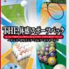 THE 体感!スポーツパック ~テニス・ボウリング・ゴルフ・ビリヤード~