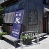 天然氷のかき氷 中町氷菓店 鎌倉@由比ケ浜 鎌倉フルーツトマト×チーズ