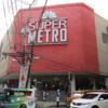 【スーパー・メトロ】フィリピン/セブシティ
