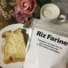 パン・洋菓子用の米粉『Riz Farine(リ・ファリーヌ)』