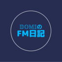 domiのFM日記