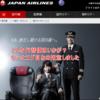 エグいぞ!JAL欠航→振替便の行程