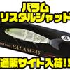 【マドネス】魚矢オリカラ「バラム クリスタルシャッド2」通販サイト入荷!