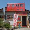 白山市 中華料理 北陸