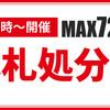 リール、ロッド、ルアーなどがマックス72%オフ「point赤札処分市」開催!