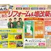 10/14(土)15(日)イベント開催!!