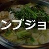 済州島(チェジュ島)グルメ*ふぐ専門店(ふぐプルコギ、ふぐちり)満富亭만부정