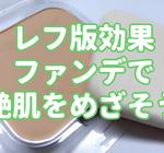 ヴィーナスリフレクションの口コミや使い方、最安値で購入する方法