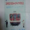 古き良き?時代の神戸電鉄のダイヤ改正の告知パンフレット2選。「増発・増結・所要時間短縮・複線化ならびに新路線が開業いたします。」