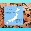 【くもんの日本地図パズル】夏休みに遊びませんか?