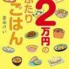 秋篠宮家の長女眞子さまと小室圭さんも買った本!『月たった2万円のふたりごはん』