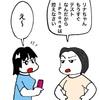 No.1374 受験生ともなるとテストばかりでなかなかiPhoneで遊べないと嘆く娘