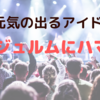 【2021年注目アイドル】アンジュルムのメンバー・おすすめ曲を全力紹介!【話題の子って】
