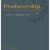 【書籍発売】Producership プロデューサーシップのすすめ 〜AI 時代にヒトが価値を 〈紡ぐ〉 ために〜