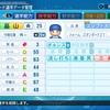 畠山準(横浜)【パワナンバー・パワプロ2020】