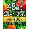 キリン「無添加野菜 48種の濃い野菜」を飲んでみました