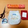 オムツの子の検尿どうする?【写真あり】コットンや脱脂綿を使う方法