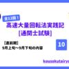 【KTK法で合格】高速大量回転法の実践過程10【通関士試験】