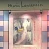 マリー・ローランサン美術館(ホテルニューオータニ・ガーデンコート)
