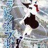 nini画/中西達郎作『パラドクス・ブルー』第2巻(マッグガーデン ブレイドコミックス)