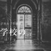 【生執事】黒執事ミュージカル〜寄宿学校の秘密〜