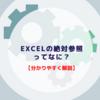 Excelの絶対参照とは?をわかりやすく解説