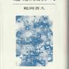 :鶴岡善久『超現実主義と俳句』