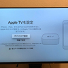 Apple TV 4K初期設定時の「デバイスで設定」が便利