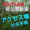 YouTube非公開動画を特定の人と共有する方法