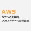 AWS EC2へのSSHをIAMユーザーで擬似的に管理する