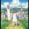 夏戦!! 10周年たった今こそサマーウォーズを見よう!!  ~アニメを利用した地域活性化~