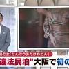 大阪の闇民泊経営ブームとは 市内に1万室が存在