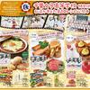 企画 メインテーマ カレーフルコース 特別授業 マミーマート 1月20日号