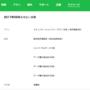 ラインモバイル(LINE MOBILE)に変更して5ヶ月目の利用料金まとめ(2017年8月分)