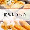 【ねりもの】マツコの知らない世界で紹介!おすすめ練り物10選(8/15)