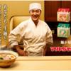 【更新】まるちゃん製麺アレンジレシピの紹介~「伊集院光とらじおと」より~
