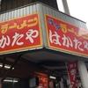 【中洲川端駅】「博多ラーメンはかたや」のラーメン1杯290円って大丈夫?!実際に行ってみた