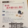呉竹掘り出し市 2018
