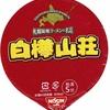 カップ麺100杯目 日清『白樺山荘 辛口味噌ラーメン』