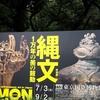 混雑のなかでも古代ロマンはあふれる 『縄文(縄文展)―1万年の美の鼓動』 東京国立博物館(東京上野)