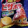 直球・カルビーポテトチップス/濃いピザポテト