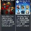 PS Store PS4タイトルの年末年始セールまとめ